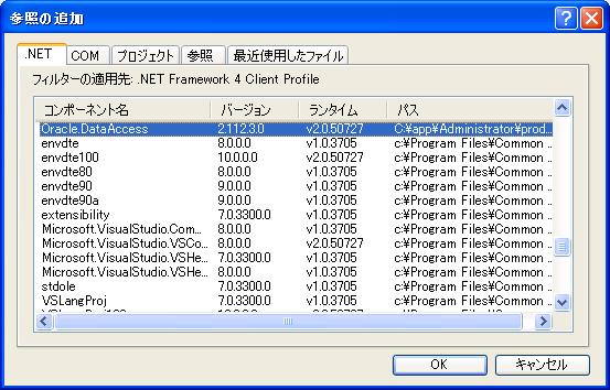 grot3:VisualBasic 2010(express)でのOracle接続