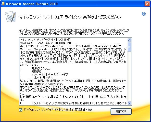 microsoft access runtime